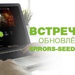 Встречайте обновлённый errors-seeds.com.ua !