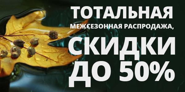 межсезонная распродажа_600х300