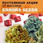 Масштабная акция на Errors-Seeds