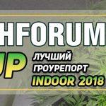 Лучший гроу-репорт Индор Jahforum Cup 2018