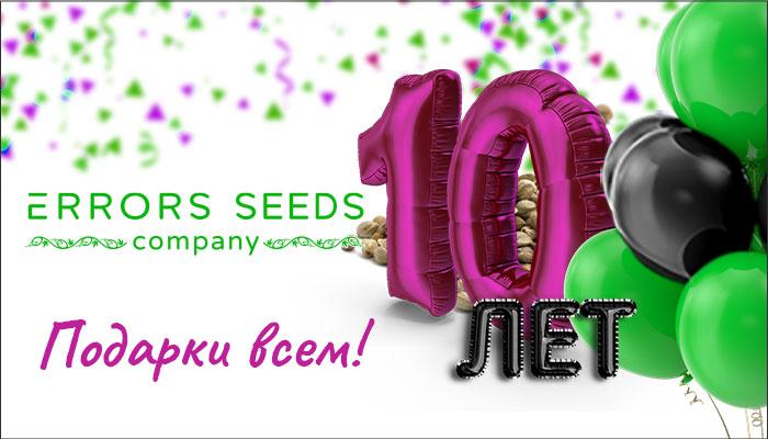 розыгрыш, юбилей, подарки, подарок, эрор сидс, дарим подарки, errors seeds, ero seed, erors seeds, company, ес, es,