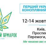 Перший Український Конопляний Ярмарок