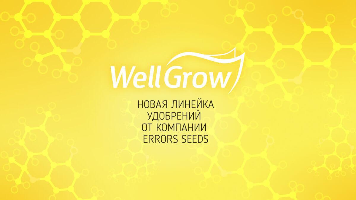 Удобрения Well Grow от Errors Seeds