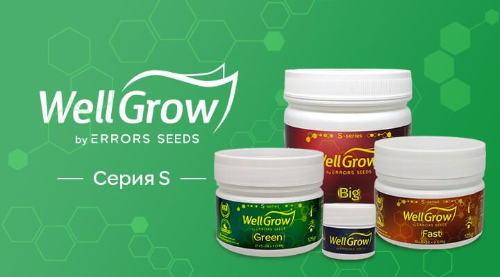 Удобрения для конопли серии S by Well Grow